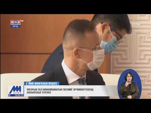 Улсын Их Хурлын дарга Г.Занданшатарт Унгар Улсын Гадаад хэрэг, худалдааны сайд Петер Сияяарто тэргүүтэй төлөөлөгчид бараалхав