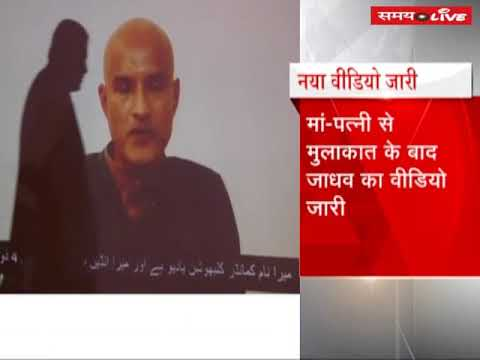 Pakistan releases new video of Kulbhushan Jadhav after meeting mother and wife