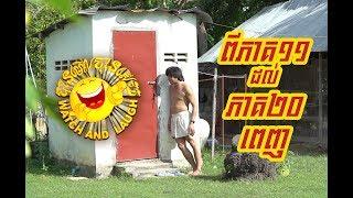 Khmer Comedy - ផ្លូវត្រង់ &កាត