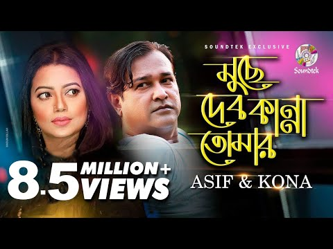 Asif, Kona | Muche Debo Kanna Tomar । মুছে দেবো কান্না তোমার | Music Video