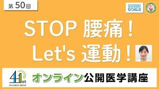STOP 腰痛! Let's 運動!