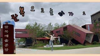 [오늘하루팔복] 팔복TV 서포터즈와 떠나는 팔복예술공장 마실
