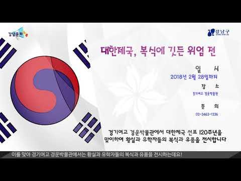 강남문화톡톡 - 11월 행사 일정