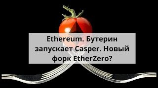 Ethereum. Бутерин запускает Casper. Новый форк EtherZero?