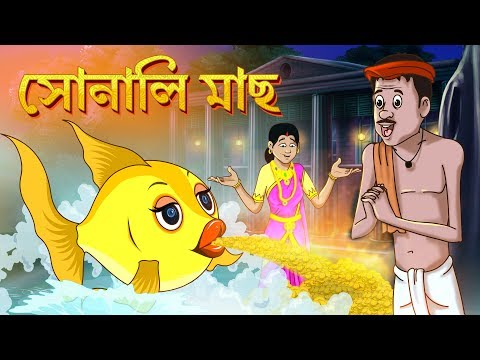 SONALI MAACH STORY OF THAKURMAR JHULI | FAIRY TALES IN BENGALI | SSOFTOONS BANGLA CARTOON