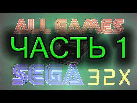 Все игры Sega 32X Часть 1