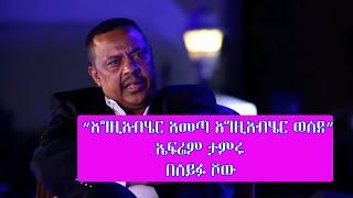 Seifu on EBS : ተወዳጁ ድምፃዊ ኤፍሬም ታምሩ | Epherem Tameru