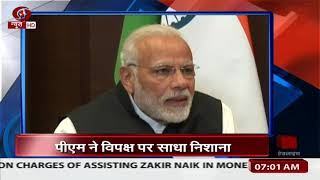 Hindi News Headlines| 7 am | 23/03/19|  India boycotts Pakistan National Day event
