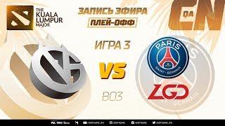 Vici Gaming vs PSG.LGD (карта 3), The Kuala Lumpur Major, Закрытые квалификации | Китай