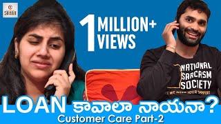 Video Customer Care Call Comedy | Loan Kaavala Naayana | Latest Telugu Comedy Videos | Chandragiri Subbu MP3, 3GP, MP4, WEBM, AVI, FLV Januari 2018