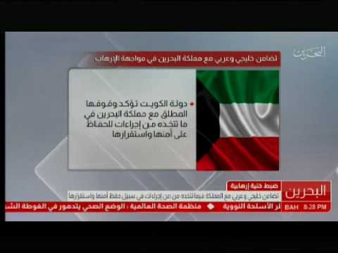 Gulf and Arab solidarity with the Kingdom in its actions to preserve its security and stability 28/3/2017