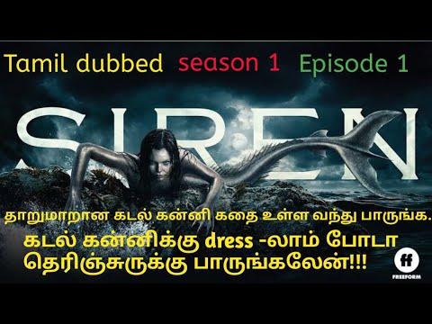 SIREN / Tamil dubbed / Tv series / Season 1 / Episode 1/ Tamil ponnuga series/