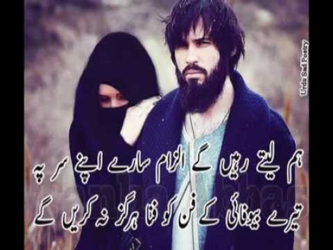 Video Sad Urdu Love Poetry - Tujhe Ruswa Hargiz Na Karenge -Tanha Abbas Best Urdu Poetry-Hindhi Poetry download in MP3, 3GP, MP4, WEBM, AVI, FLV January 2017