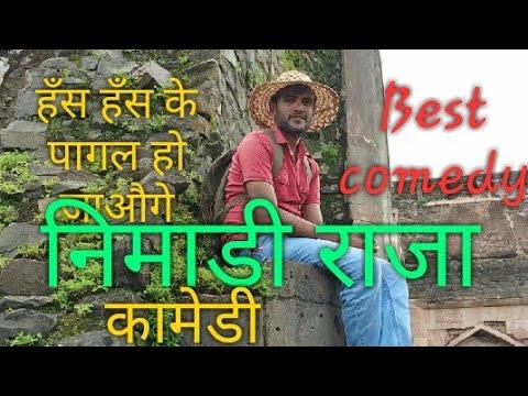 Video ॐ निमाडी कामेडी | 卐 लोट पोट कामेडी मच्छर जाली 卐Nimadi comedy卐 download in MP3, 3GP, MP4, WEBM, AVI, FLV January 2017
