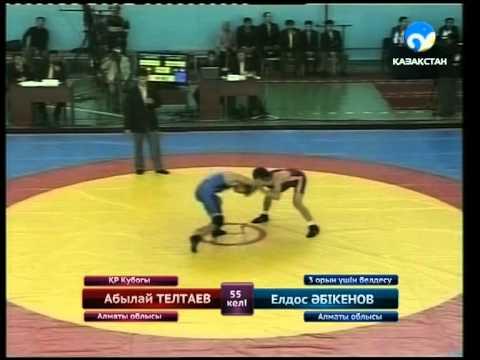 Яркие моменты Кубка Казахстана-2012 по вольной борьбе
