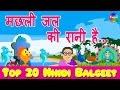 Machli jal ki rani hai  Nani Teri Morni Ko Mor     Top 20 Nursery Rhymes in Hindi waptubes