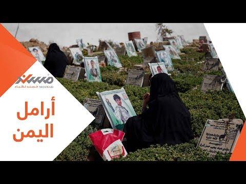 أرامل اليمن ضحايا صامتات