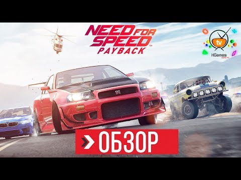 ОБЗОР Need for Speed Payback (Review) | Детальный обзор игры