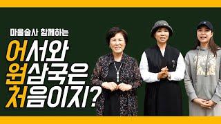 [2020마을동심박람회] 마을술사와 함께 원삼국 이야기 속으로 GO