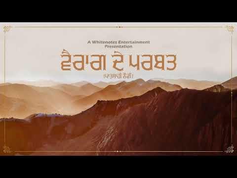 Vairaag De Parbat    Manpreet   Harmanjeet   Gavy Sidhu   White Notes Entertainment