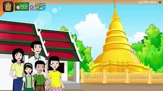 สื่อการเรียนการสอน หลักฐานและพัฒนาการของมนุษย์สมัยประวัติศาสตร์ในดินแดนไทย ป.4 สังคมศึกษา
