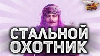 СТАЛЬНОЙ ОХОТНИК - День 4 - Дневная охота за серией ТОП-1
