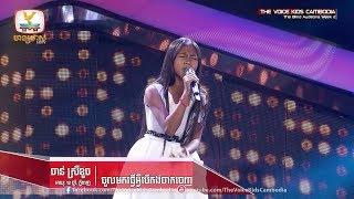 ចាន់ ស្រីខួច - ចូលមកធ្វើអ្វីបើគង់ចាក់ចេញ (The Blind Auditions Week 2 | The Voice Kids Cambodia 2017)
