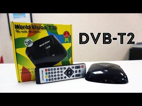 Эфирный DVB-T2 ресивер World Vision T38