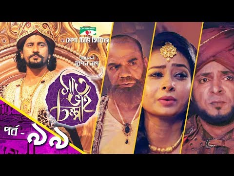 সাত ভাই চম্পা | Saat Bhai Champa |  EP 99 |  Mega TV Series | Channel i TV