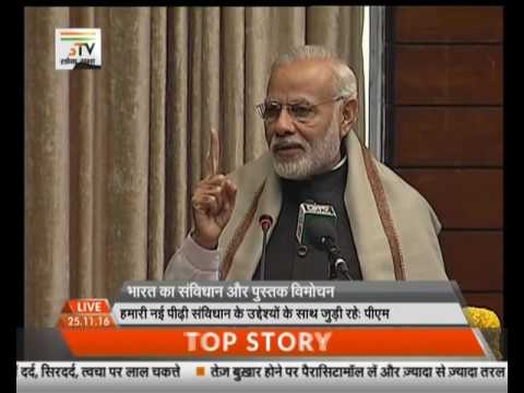 PM Modi's speech at the book release function on the occasion of Constitution Day in New Delhi