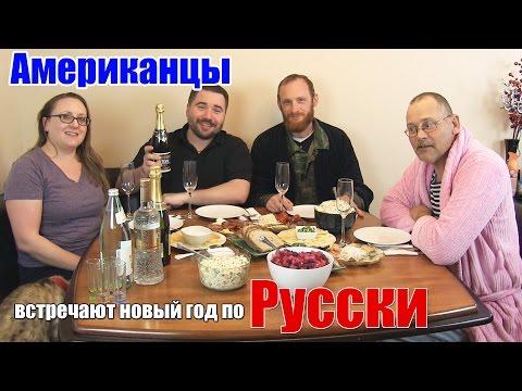 Американцы встречают новый год по - Русски (видео)