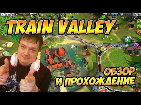 Train Valley Очень круто! Обзор и прохождение. Симулятор железной дороги