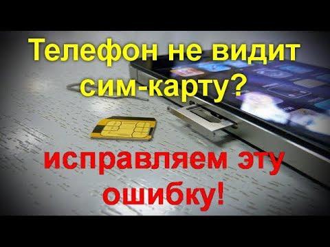 Что Делать Если Андроид Не Распознает Симкарты
