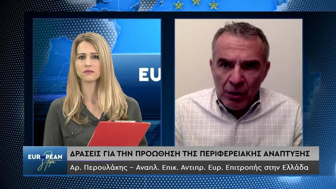 European Steps -Συνέντευξη με τον Αναπληρωτή Επικεφαλής της Αντιπροσωπείας της Ε.Ε. κ. Άρη Περουλάκη