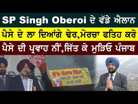 SP Singh Oberoi ਨੇ ਕਰਤੇ ਵੱਡੇ ਐਲਾਨ | ਕਿਸਾਨੀ ਮੋਰਚੇ ਤੇ ਲਾਈ ਐਲਾਨਾਂ ਦੀ ਝੜੀ | Surkhab Tv