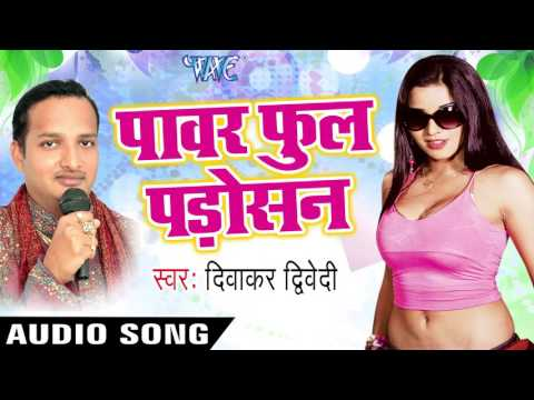 Video कॉलेज  मॉडल | College Me Model | Power full Padosan | Diwaker Diwedi | Bhojpuri Hot Song download in MP3, 3GP, MP4, WEBM, AVI, FLV January 2017