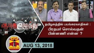 Video (13/08/2018) Ayutha Ezhuthu | Terrorists in Tamil Nadu : Reason behind PM Modi's Remark? MP3, 3GP, MP4, WEBM, AVI, FLV Agustus 2018