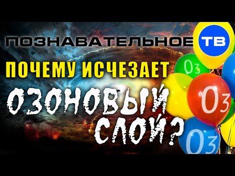 Почему исчезает озоновый слой (Познавательное ТВ Валентин Катасонов) - DomaVideo.Ru