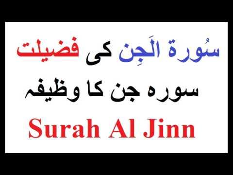 Video Surah Al-Jinn ki fazilat or wazifa | download in MP3, 3GP, MP4, WEBM, AVI, FLV January 2017