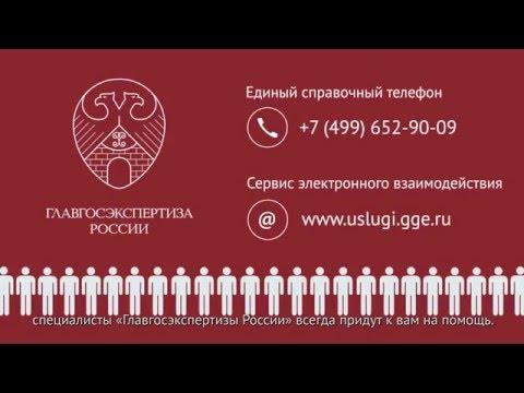Видеоинструкция Главгосэкспертизы России