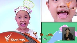 เปิดบ้าน Thai PBS - การถ่ายทอดสดศึกเรือยาวชิงจ้าวสายน้ำ ปีที่ 8