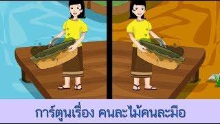 สื่อการเรียนการสอน การ์ตูนเรื่อง คนละไม้คนละมือ ป.5 ภาษาไทย