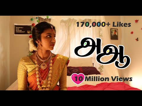 அ ஆ | Tamil Short Film | Best Movie 2018 | TYO Short Film Competition | New Zealand | #அஆ2018