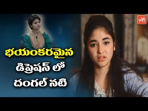 Video Dangal Actress Zaira Wasim Reveals Her Struggle with Depression | Severe Anxiety | YOYO TV Channel download in MP3, 3GP, MP4, WEBM, AVI, FLV January 2017