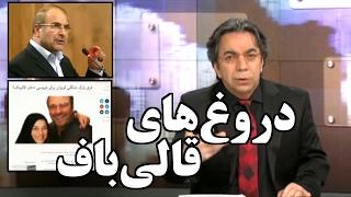 IRAN, VOA Persian, صفحه آخر « محمدباقر قالÙ...