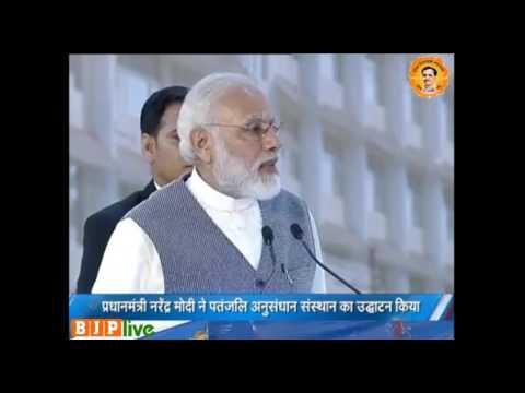 PM Shri Narendra Modi's speech at Patanjali Yogpeeth in Haridwar, Uttarakhand, 03.05.2017