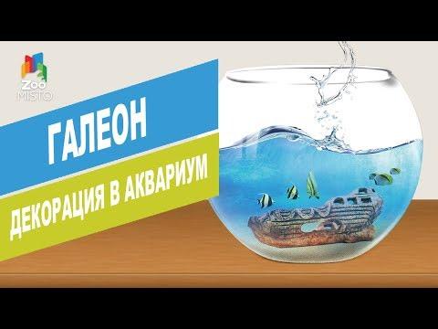 Галеон декорация в аквариум