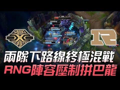 SS vs RNG 兩隊下路線終極混戰 RNG陣容壓制拼巴龍!Game4
