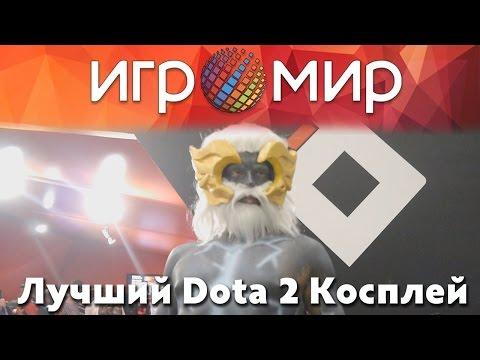 ИгроМир 2016: Лучший Dota 2 Косплей