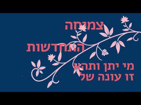 ברכה לכבוד חג הפסח של ההסתדרות הלאומית